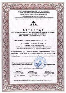 Аттестат ООО ЦИВССМ уменьш
