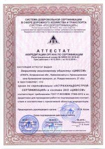 Аттестат ОС Астраханьдорстройсертификация2