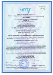 СЕРТИФИКАТ СМК ООО ЦИВССМ на 1024