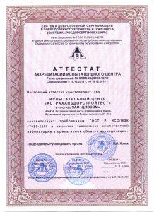 аттестат Астраханьдорстройтест