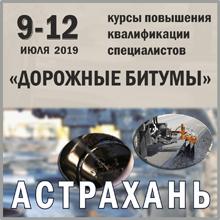 битумы 9-12 июля миниатюра