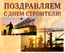 день строителя 220х200