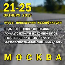реклама НИИТСК на октябрь мини