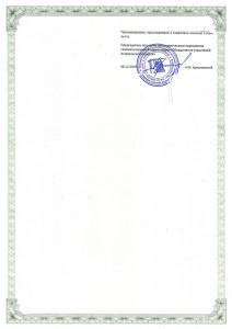 сро крым 8-12-2015 44