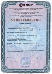 1 СРО ЭНЕРГО г Москва 05-03-2015  для ООО