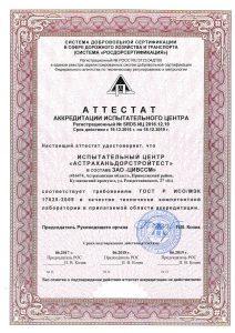 10.01 ИЦ РДС ЗАО