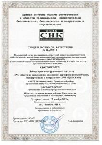 2 СНК Свидетельство об аттестации №91А070215-1
