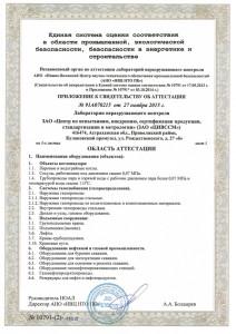 2 СНК Свидетельство об аттестации №91А070215-2