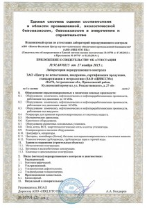 2 СНК Свидетельство об аттестации №91А070215-3