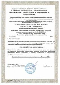 2 СНК Свидетельство об аттестации №91А070215-4