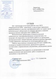 """МУЗ """"Наримановская ЦРБ"""""""
