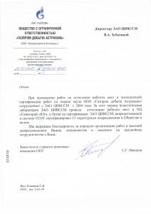 """ООО """"Газпром Добыча Астрахань"""""""