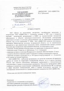 Министерство культуры Астраханской области