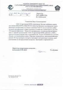 """ОАО """"Саратовский нефтеперерабатывающий завод"""""""