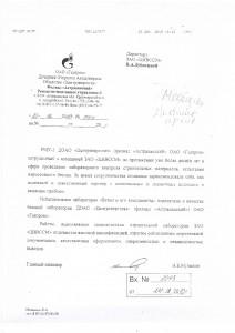"""ОАО  """"Газпром"""" • Астраханское РМУ-3"""