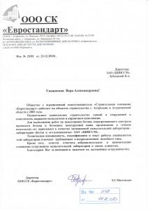 "ООО СК ""Евростандарт"""