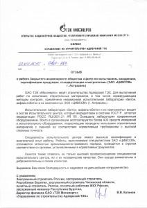 """ОАО """"Теплоэнергетическая компания МОСЭНЕРГО"""""""