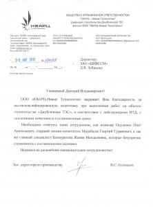 """ООО """"Кварц - Новые технологии"""""""