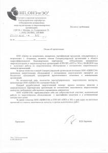 """Некоммерческое партнерство """"Объединение независимых  энергоаудиторских и энергоэкспертных  организаций"""""""
