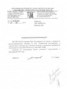 """НПСО """"Объединение строителей Астраханской области"""""""