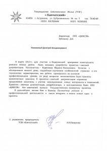"""ТСЖ """"Камчатский"""""""