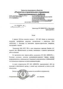 2017 04 05 РСУ Тракторозаводского района Волгоград сайт