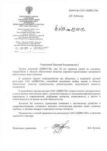 2017 09 21 ФКУ УПРДОР Черноморье сайт
