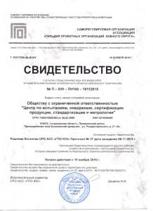 4 СРО П-039-ПН108-10112015 Р-н-Д гильдия проект орг-1