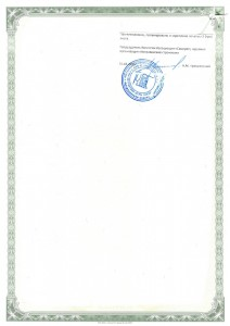6 СРО от 31-03-2016 для ЗАО-44