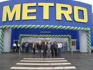 """Открытие центра оптовой торговли """"METRO"""""""