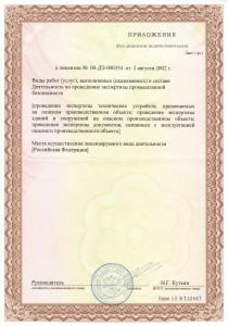 Приложение к лицензии № 00-ДЭ-000354 от 2 августа 2002 г.