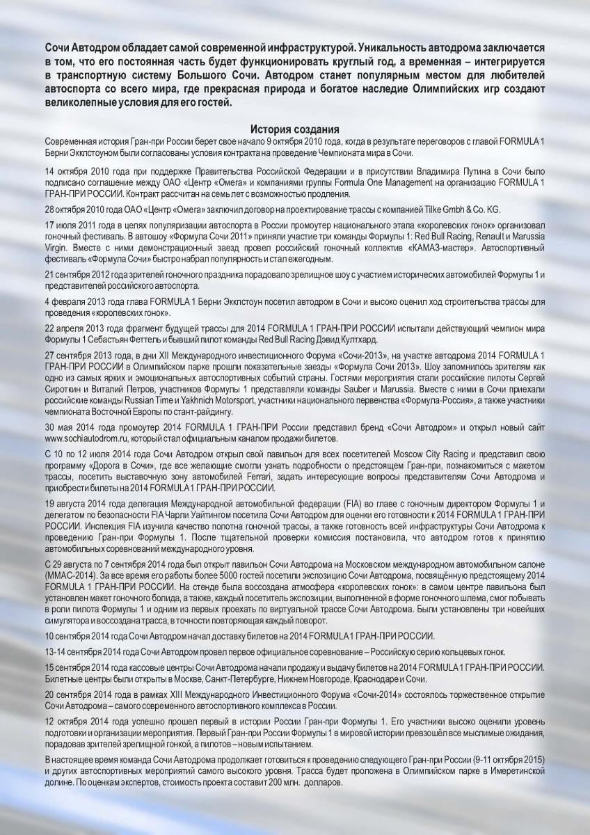 booklet_Страница_2