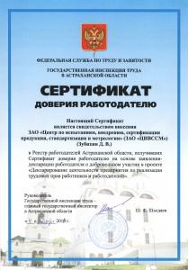 Сертификат доверия работодателю от 4 ноября 2011 г.