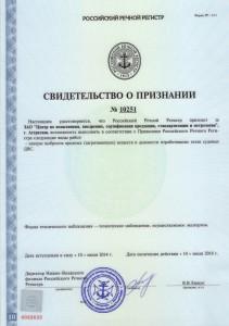 Свидетельство Российского речного регистра о признании № 10251 от 10 июля 2014 г.