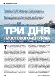 tri_dnya_mostovogo_shturma_Страница_1 1