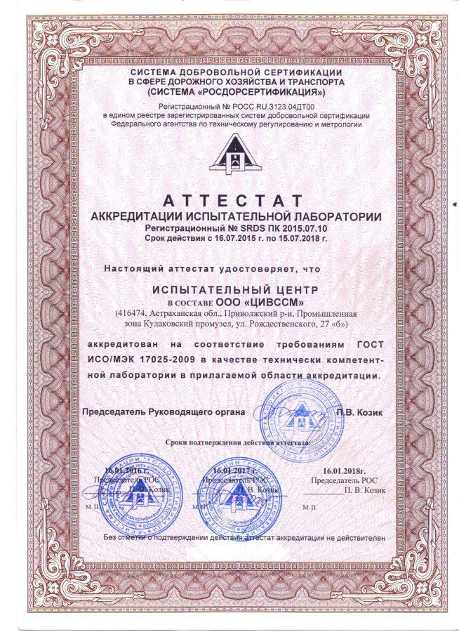 Аттестат исп лабор ИЦ ООО ЦИВССМ 16-01-2017