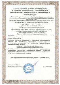 Св-во об аттестации ЛНК 2018_Страница_44