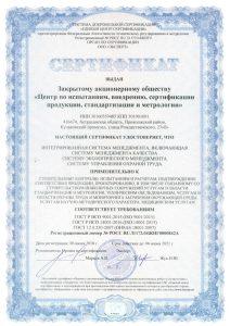 сертификат СМК ЗАО