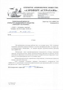 """ОАО """"Аэропорт Астрахань"""""""