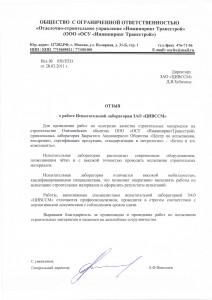 """ООО """"ОСУ """"Инжиниринг Трансстрой"""""""