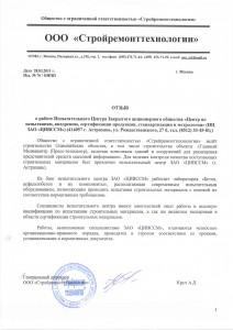 """ООО """"Стройремонттехнологии"""""""