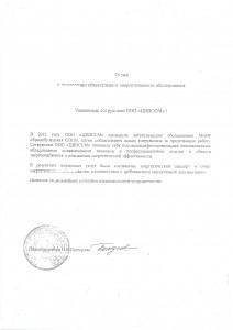 """МБОУ """"Кривобузанская СОШ"""""""