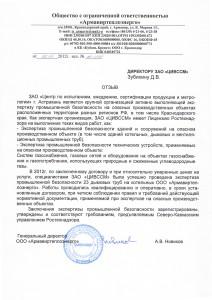 """ООО """"Армавиртеплоэнерго"""""""