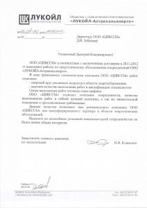 """ООО """"ЛУКОЙЛ - Астраханьэнерго"""""""