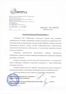 """ООО """"КВАРЦ-Новые технологии"""""""