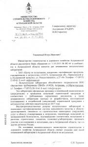 Министерство строительство и дорожного хозяйства Астраханской области
