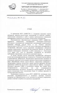 """ГКУ Волгоградской области """"Дирекция автомобильных дорог"""""""