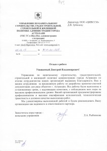 Управление по капитальному строительству, градостроительной, строительной и жилищной политике администрации города Астрахани