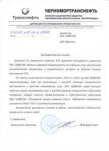 ОАО «Черноморские магистральные нефтепроводы»