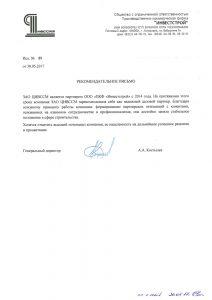 2017 05 30 ИНВЕСТСТРОЙ по ЗАО сайт